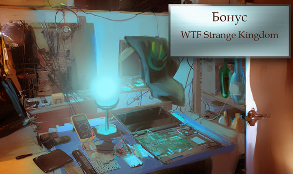 WTF Strange Kingdom